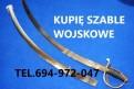 KUPIĘ SZABLE,BAGNETY,KORDZIKI,NOŻE STARE WOJSKOWE TELEFON 694972047